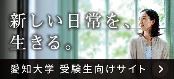 愛知大学 受験生向けサイト - 新しい日常を、生きる。