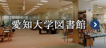愛知大学図書館 / Aichi University Library