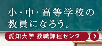 愛知大学 教職課程センター - 小・中・高等学校の教員になろう。