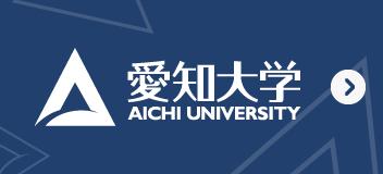愛知大学 / Aichi University